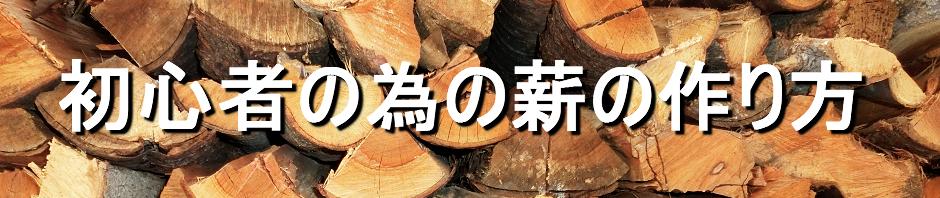 薪の作り方